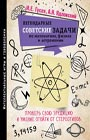 """И.Е. Гусев, А.Н. Ядловский """"Легендарные советские задачи по математике, физике и астрономии. Проверь свою эрудицию и умение отойти от стереотипов"""" Серия """"Интеллектуальные игры и головоломки"""""""