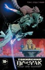"""Р. Ремендер, Ш. Мёрфи и др. """"Токийский Призрак. Том 2. Будь с нами"""" Серия """"Комиксы. Современная классика"""""""