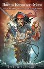 """Проклятие Черной Жемчужины. Графический роман. Серия """"Disney. Пираты Карибского моря"""""""