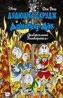 """Дон Роса """"Дядюшка Скрудж и Дональд Дак. Универсальный растворитель"""" Серия """"Disney comics. Утиные истории"""""""