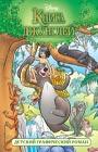 """Книга джунглей. Детский графический роман. Серия """"Disney. Детские графические романы"""""""