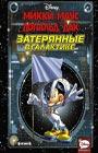 """Микки Маус и Дональд Дак. Затерянные в галактике. Серия """"Disney comics. Микки Маус и его друзья"""""""