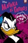 """К. Сальватори и др. """"Магика де Гипноз. Волшебная, как я"""" Серия """"Disney comics. Микки Маус и его друзья"""""""