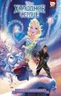 """А. Феррари """"Холодное сердце. Графический роман"""" Серия """"Disney Comics. Холодное сердце"""""""