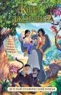 """Книга джунглей 2. Детский графический роман. Серия """"Disney. Детские графические романы"""""""