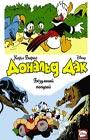 """Карл Баркс """"Дональд Дак. Безумный попугай"""" Серия """"Disney comics. Утиные истории"""""""
