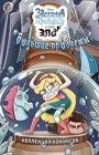 """Большие проблемы. Коллекция комиксов. Серия """"Disney. Звездная принцесса и силы зла"""""""