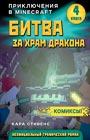 """Кара Стивенс """"Битва за храм дракона. Книга 4"""" Серия """"Майнкрафт. Комиксы"""""""
