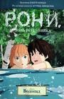 """Астрид Линдгрен """"Рони, дочь разбойника. Книга 4. Водопад (комиксы)"""""""