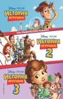 """История игрушек 3 в 1. Серия """"Disney. Детские графические романы"""""""