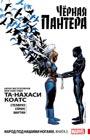 """Та-Нахаси Коатс и др. """"Чёрная Пантера: Народ под нашими ногами. Книга 3"""" Серия """"Комиксы"""""""