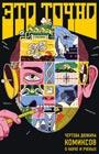 """Это точно. Чёртова дюжина комиксов о науке и учёных. Серия """"Научные комиксы, основанные на реальных научных исследованиях. Совместный проект Сколтеха и журнала """"Кот Шрёдингера"""""""