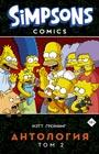 """Мэтт Грейнинг """"Симпсоны. Антология. Том 2"""" Серия """"Симпсоны. Комиксы"""""""