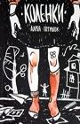 """Дарья Петушок """"Коленки"""" Серия """"Комильфо. КомФедерация. Русские комиксы"""""""