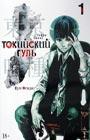 """С. Исида """"Токийский гуль. Книга 1"""""""