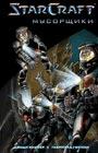 """Джоди Хаузер, Габриэль Гусман """"StarCraft: Мусорщики: Графический роман"""" Серия """"StarCraft"""""""