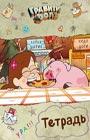 "Тетрадь. Гравити Фолз. Мэйбл и Пухля (24 листа, клетка). Серия ""Disney. Гравити Фолз. Тетради"""