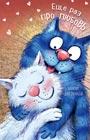 """Рина Зенюк """"Блокнот. Еще раз про любовь"""" Серия """"Синие коты Рины Зенюк. Блокноты и ежедневники"""""""