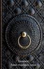 """Тайна старинной двери. Блокнот (оформление 1). Серия """"Арт-хобби. Блокноты и раскраски"""""""
