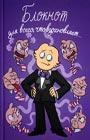 """Федор Комикс """"Блокнот для всего, что вдохновляет!"""" Серия """"Комильфо. Артбуки и графические романы"""""""