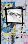 """Геометрия. Тетрадь предметная (48 листов, клетка). Серия """"Школьные тетради WTJ_inspiration"""""""