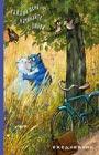 """Рина Зенюк """"Ежедневник. Каждый день начинайте с любви"""" Серия """"Синие коты Рины Зенюк. Блокноты и ежедневники"""""""