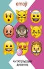 """Эмодзи. Читательский дневник (цветной). Серия """"Вселенная Emoji-Эмодзи"""""""