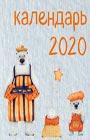 """Медведи. Календарь настенный на 2020 год. Серия """"Календари настенные 2020"""""""
