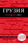 """Дмитрий Кульков """"Грузия"""" Серия """"Красный гид"""""""