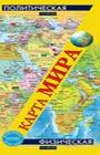 """Карта мира. Физическая и политическая. Серия """"Карта складная"""""""