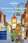 "Мюнхен, Бавария и Шварцвальд. Серия ""Lonely Planet. Путеводители"""