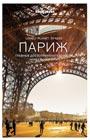 """Париж. Серия """"Lonely Planet. Лучшее"""""""