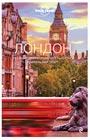 """Лондон. Путеводитель. Серия """"Lonely Planet. Лучшее"""""""
