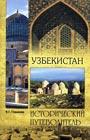 """В.Г. Глушкова """"Узбекистан. Природа. Историяика. Достопримечательности. Религиозные центры"""" Серия """"Исторический путеводитель"""""""