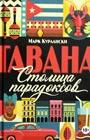 "Марк Курлански ""Гавана. Столица парадоксов"""