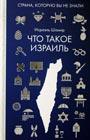"""Исраэль Шамир """"Что такое Израиль"""" Серия """"Заграница без вранья"""""""