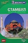 """Стамбул. Nota bene. Путеводитель + план города. Серия """"Зеленый гид"""""""