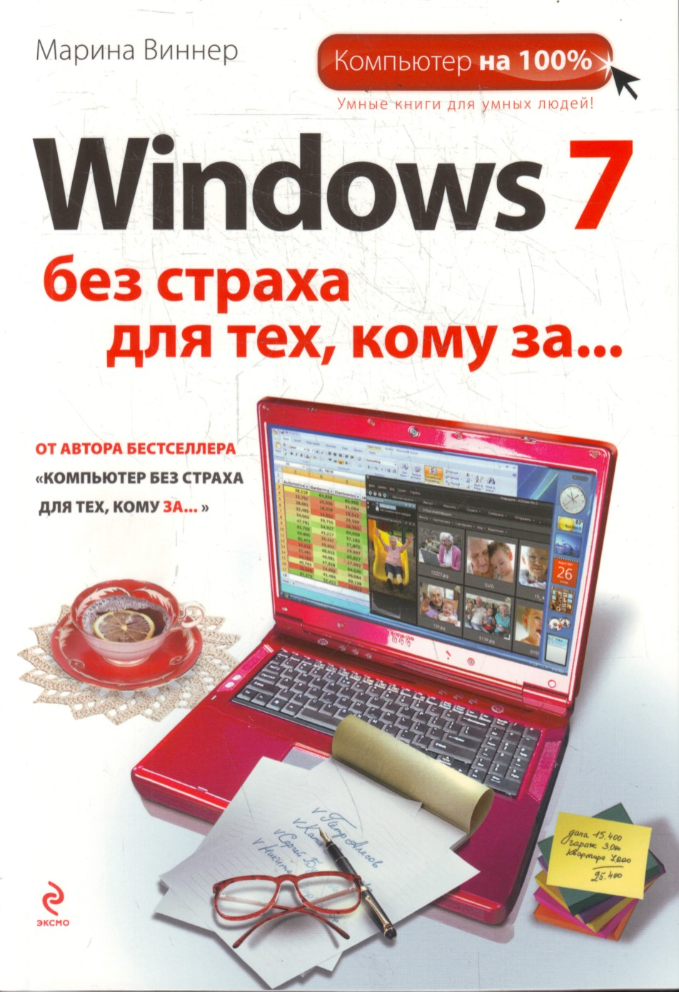 "������ ������ ""Windows 7 ��� ������ ��� ���, ���� ��..."" ����� ""��������� �� 100%"""