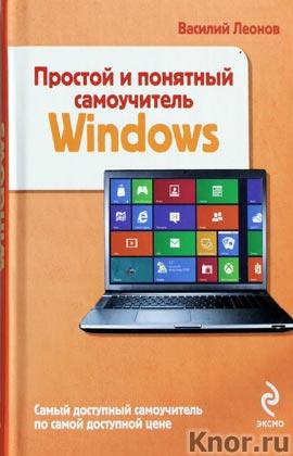 """������� ������ """"������� � �������� ����������� Windows"""" ����� """"������������ �����"""""""