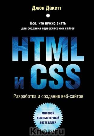 "Каллум Хопкинс ""PHP. Быстрый старт"" Серия ""Программирование на 100%. Быстрый старт"""