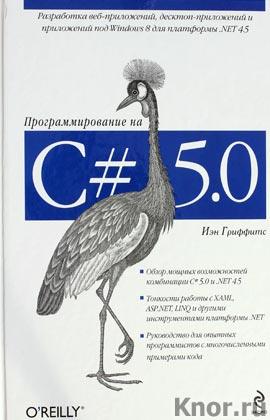 """Иэн Гриффитс """"Программирование на C# 5. 0"""" Серия """"Мировой компьютерный бестселлер"""""""