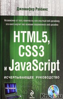 """Дженнифер Роббинс """"HTML5, CSS3 и JavaScript. Исчерпывающее руководство"""" + DVD-диск. Серия """"Мировой компьютерный бестселлер"""""""
