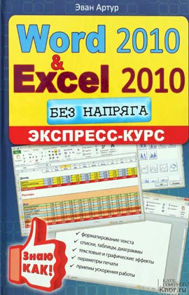 "���� ����� ""Word 2010 � Excel 2010 ��� �������. ��������-����"""