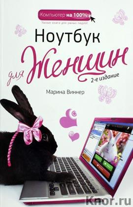 """Марина Виннер """"Ноутбук для женщин"""" Серия """"Компьютер на 100%"""""""