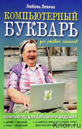 """Любовь Левина """"Компьютерный букварь для ржавых чайников"""""""