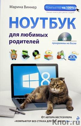 """Марина Виннер """"Ноутбук для любимых родителей"""" + DVD-диск. Серия """"Компьютер на 100%"""""""