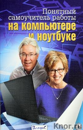 """Е.Н. Авророва """"Понятный самоучитель работы на компьютере и ноутбуке"""""""