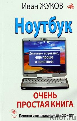"""Иван Жуков """"Ноутбук. Очень простая книга. Дополнено, исправлено, еще проще и понятнее"""""""