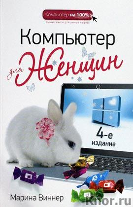 """Марина Виннер """"Компьютер для женщин"""" Серия """"Компьютер на 100%"""""""