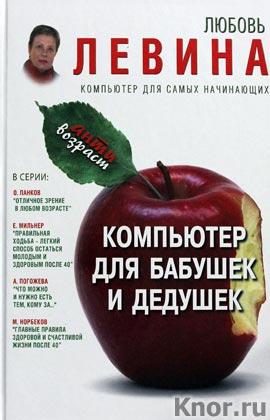 """Любовь Левина """"Компьютер для бабушек и дедушек"""" Серия """"Антивозраст"""""""